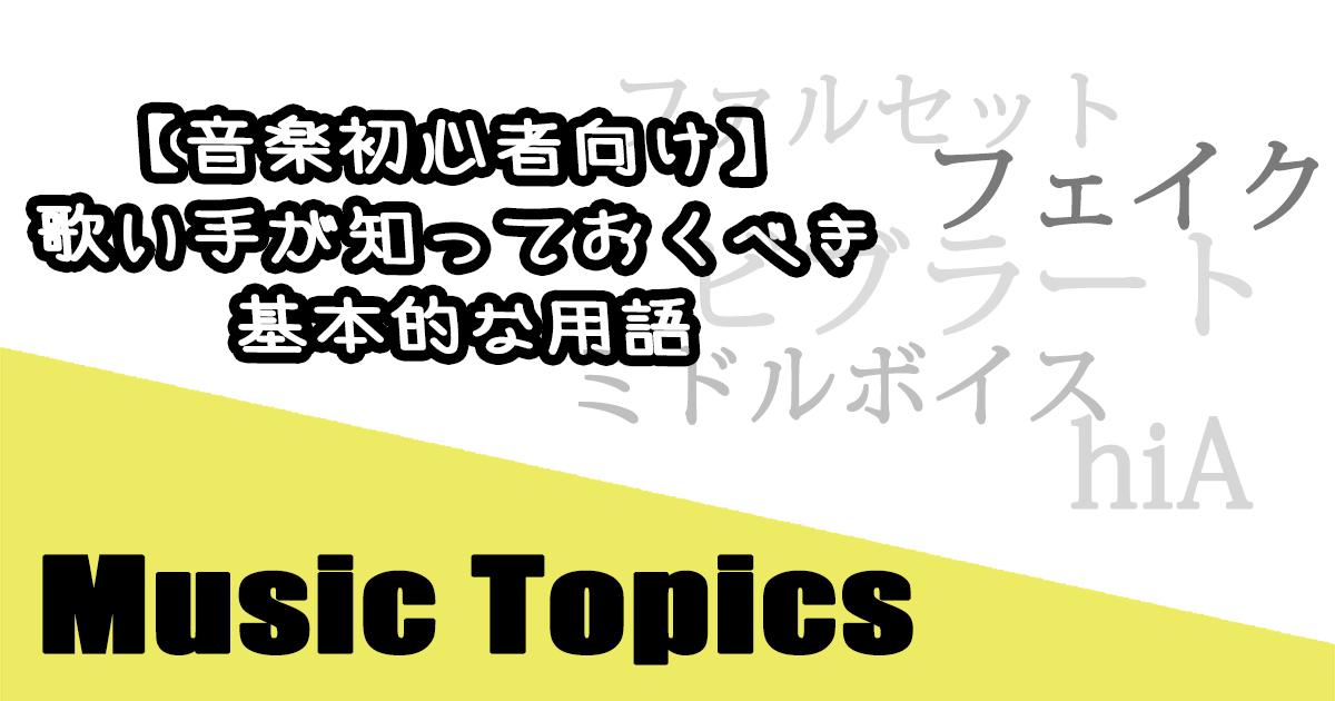 「ボイトレ初心者が知っておくべき基本的な用語」という記事のアイキャッチ画像
