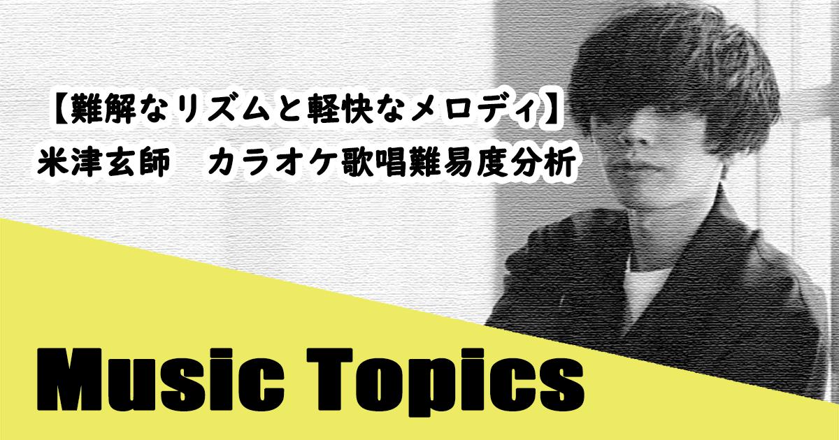 米津玄師 カラオケ歌唱難易度分析のアイキャッチ画像